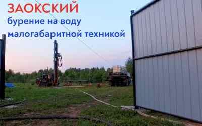 Бурим скважины на воду малогабаритной техникой - Заокский, цены, предложения специалистов